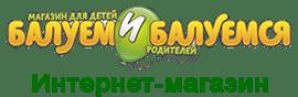 Логотип компании - Балуем и Балуемся