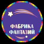 Логотип фирмы Фабрика фантазий