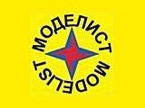 Логотип фирмы производителя масштабных моделей - Моделист, Санкт-Петербург