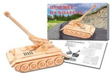 """Сборная деревянная модель """"Пулемёт на колесах"""", Рыжий кот"""