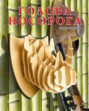 """Сборная деревянная модель """"Голова носорога"""", 4 листа, Рыжий кот"""