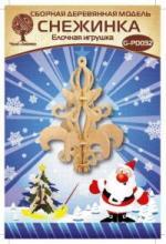 """Модель деревянная сборная. Елочная игрушка """"Снежинка 2"""", Чудо-дерево (VGA Wooden Toys) G-PD032"""