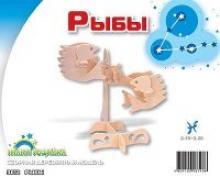 """Сборная деревянная модель """"Рыбы"""" (Знаки Зодиака), Мир деревянных игрушек (МДИ)"""