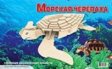 """Сборная деревянная модель """"Морская черепаха"""" (Животные), Мир деревянных игрушек (МДИ)"""