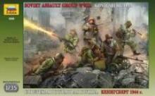 Советская штурмовая группа. Кенигсберг 1944 г., Звезда