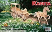 Карета. Сборная деревянная модель, Мир деревянных игрушек (МДИ)