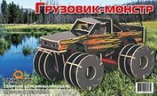 """Сборная деревянная модель """"Грузовик-монстр"""" (цветной), Мир деревянных игрушек (МДИ)"""