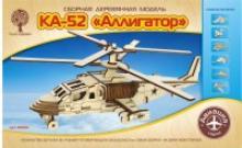 """Модель деревянная сборная """"Вертолет КА-52. Аллигатор"""", Чудо-дерево (VGA Wooden Toys)"""