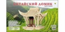 """Сборная деревянная модель """"Китайский домик"""", Рыжий кот"""