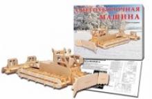 """Сборная деревянная модель. """"Снегоуборочная машина"""", Рыжий кот"""