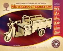 """Сборная деревянная модель """"Мотоцикл с прицепом"""", Чудо-дерево (VGA Wooden Toys)"""