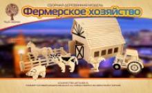 """Сборная деревянная модель """"Фермерское хозяйство"""", Чудо-дерево (VGA Wooden Toys)"""