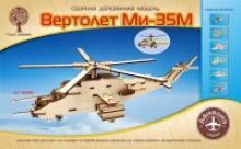 """Сборная деревянная модель """"Вертолет Ми-35М"""", Чудо-дерево (VGA Wooden Toys)"""