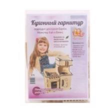"""Конструктор """"Кухонный гарнитур"""", Polly"""