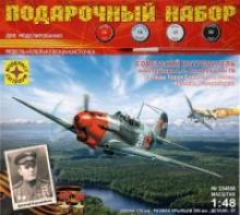 """Модель """"Советский истребитель Як 7Б"""" А. Ворожейкина, Моделист"""