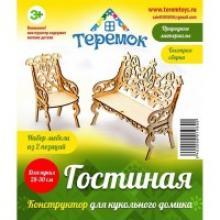 """Конструктор """"Гостиная"""", Теремок"""