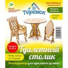 """Конструктор для кукол """"Туалетный столик"""", Теремок"""