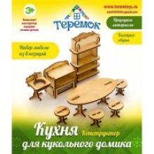 """Конструктор """"Кухня"""", Теремок"""