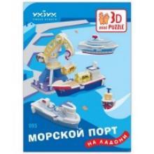 """Объемный пазл """"Набор сборных игрушек. Морской порт"""", Умная бумага"""