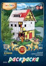 """Сборный домик-раскраска из картона """"Таверна"""", Умная бумага"""