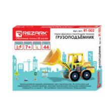 """Пазл 3D REZARK """"Грузоподъемник"""", серия """"Дорожно-строительная техника"""", 18,5х7,8х11,2 см, арт. RT-002, REZARK"""