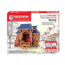 """Пазл 3D REZARK """"Театр"""", серия """"Домики Китая"""", 14,3х12х14 см, арт. CHN-002, REZARK"""