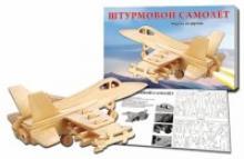 """Сборная деревянная модель """"Штурмовой самолет"""", Рыжий кот"""
