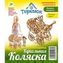 """Конструктор для кукол """"Коляска"""", 10 см, Теремок"""