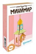 """Деревянный конструктор Минимир """"Часовня"""", Bumbaram"""
