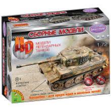 Сборная 4D модель танка №14, М1:72 (арт. ВВ2966), Bondibon (Бондибон)