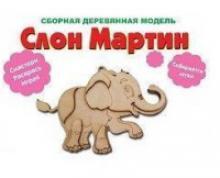 """Сборная деревянная модель """"Слон Мартин"""", Учитель"""