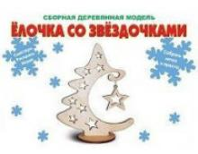 """Сборная деревянная модель """"Ёлочка со звёздочками"""", Учитель"""
