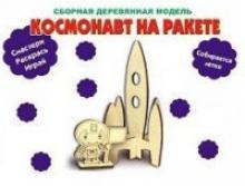 """Сборная деревянная модель """"Космонавт на ракете"""", Учитель"""