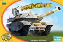 Российский танк, Звезда
