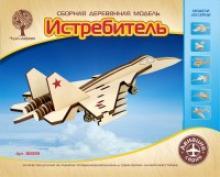 """Сборная деревянная модель """"Истребитель"""" (мини), Чудо-дерево (VGA Wooden Toys)"""