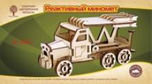 """Сборная деревянная модель """"Реактивный миномет"""" (мини), Чудо-дерево (VGA Wooden Toys)"""