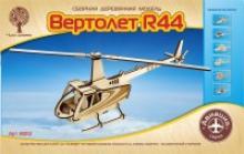 """Сборная деревянная модель """"Вертолет R44"""", Чудо-дерево (VGA Wooden Toys)"""