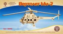 """Сборная деревянная модель """"Вертолет Ми-2"""" (мини), Чудо-дерево (VGA Wooden Toys)"""