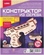 """Конструктор из дерева """"Пистолет. Набор №2"""", LORI"""