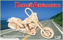 Сборная деревянная модель (2 пластины) Байкерский мотоцикл 2, Мир деревянных игрушек (МДИ)