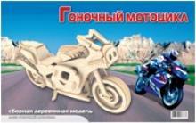 Гоночный мотоцикл. Сборная деревянная модель (2 пластины), Мир деревянных игрушек (МДИ)