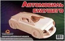 Автомобиль будущего. Сборная деревянная модель (2 пластины), Мир деревянных игрушек (МДИ)