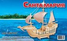 """Сборная деревянная модель """"Санта Мария"""", Мир деревянных игрушек (МДИ)"""