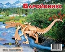 """Сборная модель """"Баройоникс"""", Мир деревянных игрушек (МДИ)"""